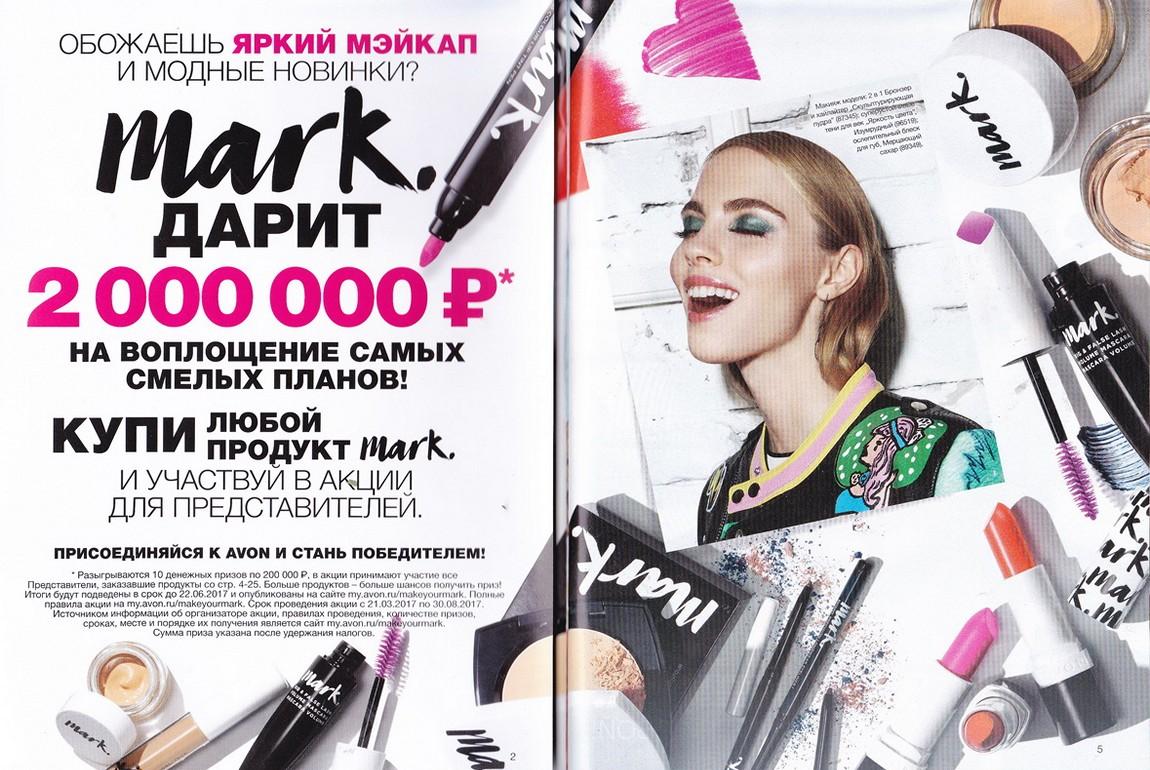 Каталог косметики эйвон в беларуси