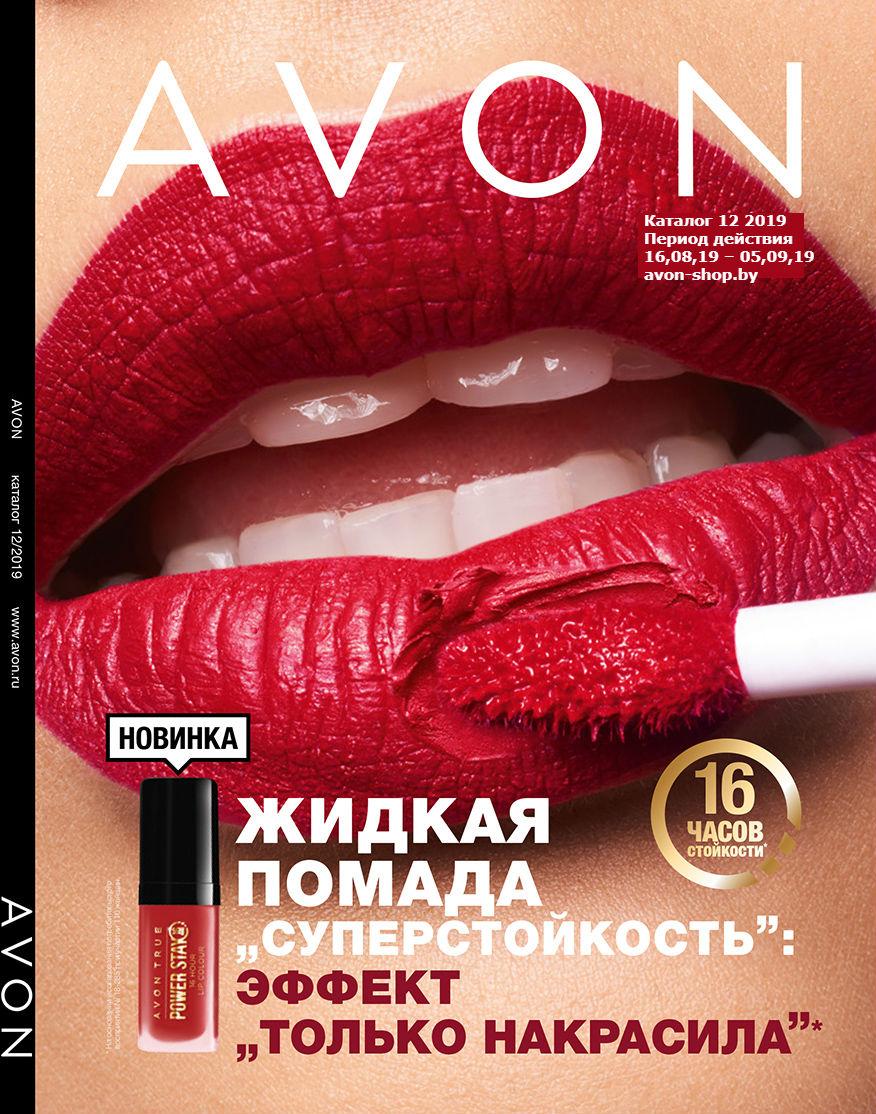 1_Каталог-Avon_000
